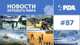 Новости игрового мира Android - выпуск 87 [Android игры]