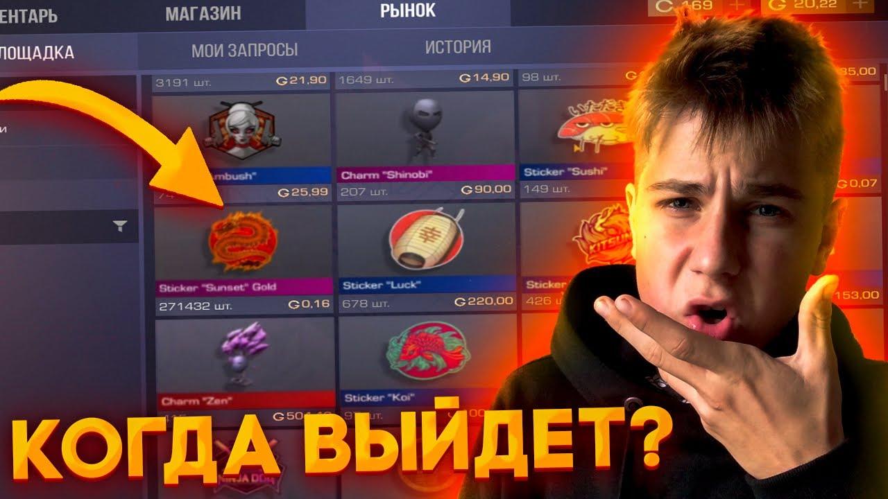 КОГДА ПАСС ВЫЙДЕТ на РЫНОК  STANDOFF 2