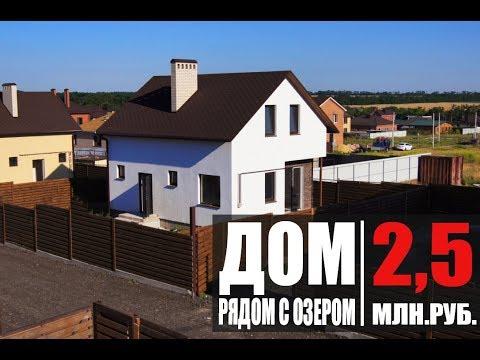 Дом в Ростове I коттеджный поселок Озерный