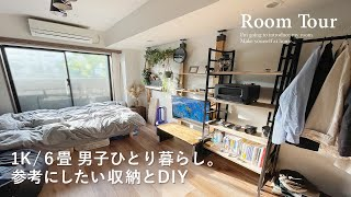 【ルームツアー】1K6畳 / 収納上手な一人暮らし男子の参考にしたい収納とDIY 広く見えるワーキングカフェのような部屋づくり 賃貸 在宅ワーク Japanese  room tour