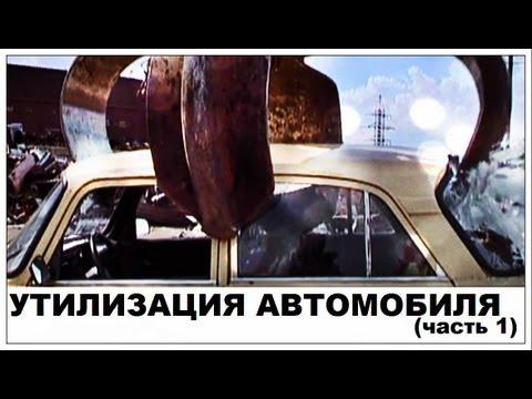Галилео. Утилизация автомобиля (часть 1)
