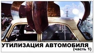 Галилео. Утилизация автомобиля (часть 1)(800 от 12.10.2011 Как происходит утилизация автомобилей? Уничтожение машины, измельчение, сортировка металличе..., 2013-06-27T07:22:01.000Z)