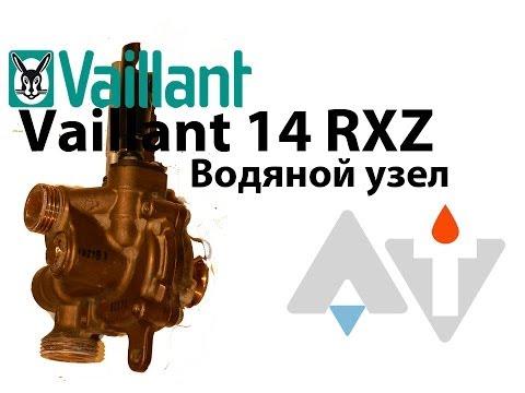 Vaillant 14 RXZ Водяной узел ремонт АТ #2