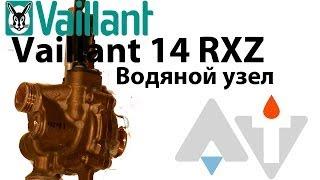 Vaillant 14 RXZ Водяной узел ремонт АТ #2(, 2013-12-15T15:57:14.000Z)