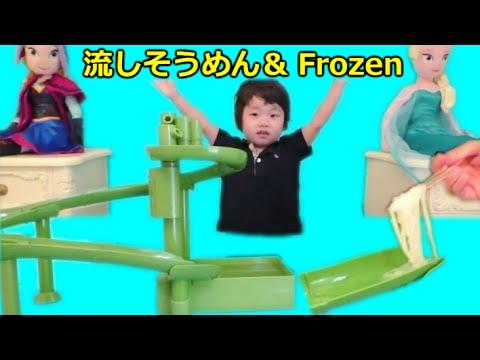 ★nagashi somen&Frozen´s cake★流しそうめんをしたよ!&アナ雪のケーキ★