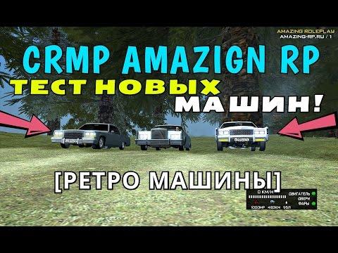CRMP Amazing RolePlay - ТЕСТ НОВЫХ МАШИН [РЕТРО]#246