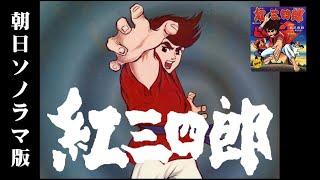 紅三四郎 歌 美樹克彦 当時のソノシートより.