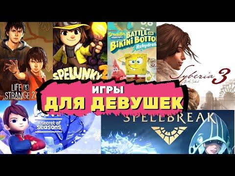 ИГРЫ ДЛЯ ДЕВУШЕК - 2020 на PC, PS4, XboxOne, N-Switch