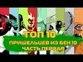 [TOПчик] - 10 Пришельцев из Бен 10 (Часть 1)