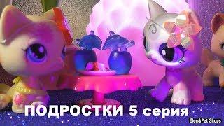 LPS: ПОДРОСТКИ 5  серия