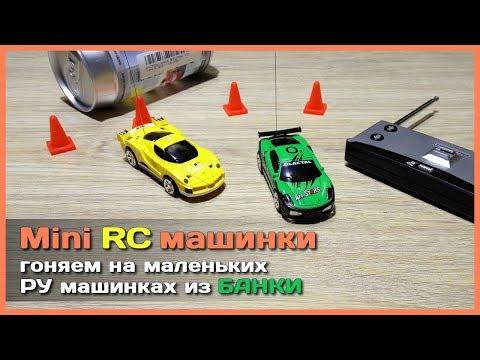 📦 Радиоуправляемая машина с АлиЭкспресс из банки - Крутые РУ мини машинки из Китая