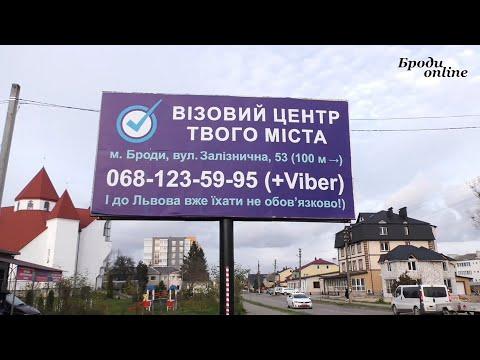 Телеканал Броди online: Візовий центр у Бродах і до Львова їхати не обов'язково (ТК