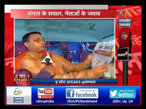 The State Speaks At Sambhal  On 16th Oct 2016