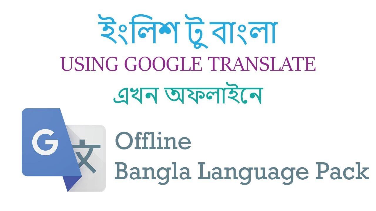 resume Resume Google Translate how to translate english bengali offline using google translate