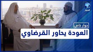 الشيخ سلمان العودة يحاور العلامة يوسف القرضاوي في لقاء خاص على قناة الحوار