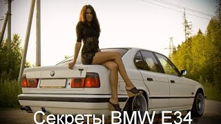 Секрыты Бмв е34 часть 2 (Secrets BMW E34)