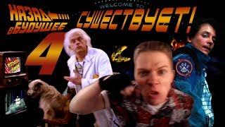 Назад в будущее 4. Фильм 1991г. Одноголоска закадр. Отреставрирован. BTTF RIDE