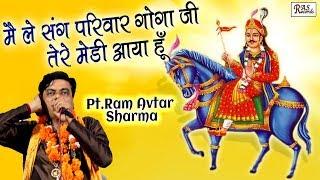 मै ले संग परिवार गोगा जी तेरे मेडी आया हूँ || Ram Avtar Sharma Ji & Party || गोगा जी सुपर हिट भजन 18