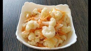 Маринованная цветная капуста По - Корейски. Простой, быстрый и очень вкусный рецепт.