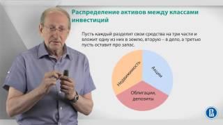 Уроки финансовой грамотности | Лекция 10: Диверсификация инвестиций