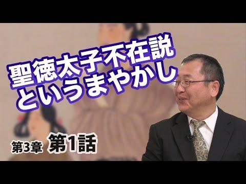 #20 (日本の歴史 3-1) 聖徳太子不在説というまやかし!