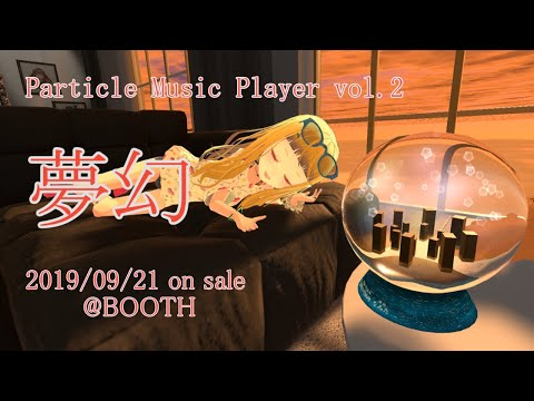 Particle Music Player 「夢幻」CM【八月二雪】