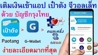 วิธีเติมเงินเข้า เป๋าตัง G-Wallet ( จีวอเลท ) ด้วย บัญชีกรุงไทย ง่ายละเอียดมากที่สุด