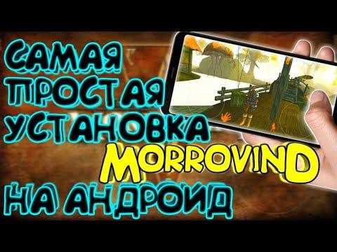 Как установить Morrowind на андроид. Самая простая установка Морровинд на андроид