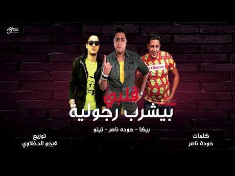 Houda Nasser - مهرجان قلبي بيشرب رجولة | حودة ناصر - تيتو - حمو بيكا | توزيع فيجو الدخلاوى 2019