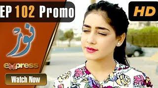 Pakistani Drama | Noor - Episode 102 Promo | Express Entertainment Dramas | Asma, Agha Talal, Adnan