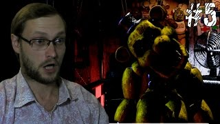 - Five Nights at Freddy s  Я ИХ СДЕЛАЛ  5