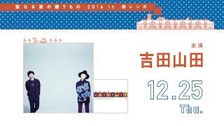 『聖なる夜の贈りもの 2014 in 赤レンガ』 12月25日(木)出演 吉田山田...