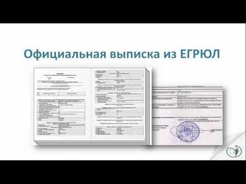 01.08 - Состав учредительных и регистрационных документов