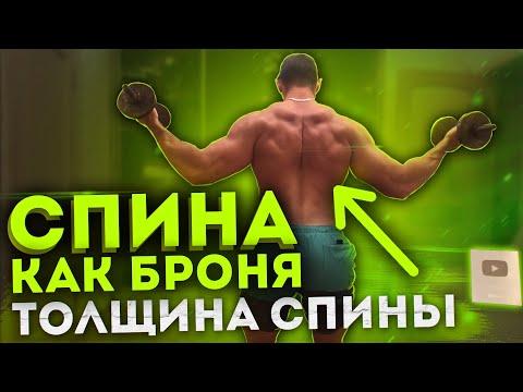 Как накачать мощную спину гантелями дома? Два упражнения на толщину спины!