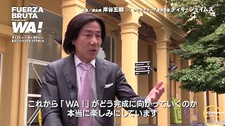 フエルサ ブルータ 『Panasonic presents WA ! – Wonder Japan Experien...