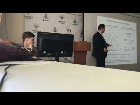 Семинар ЦНИИП МИНСТРОЯ Обеспечение пожарной безопасности объектов при проектировании и экспертизе