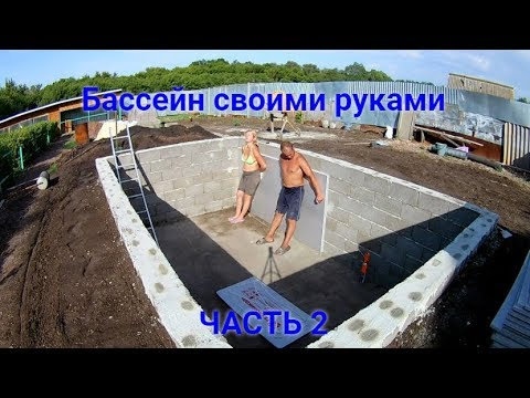 Строим бассейн на своем участке.Часть 2./Building a swimming pool on your site.Part 2.