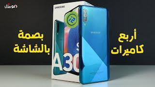 Samsung A30s | أربع كاميرات وبصمة بالشاشة !