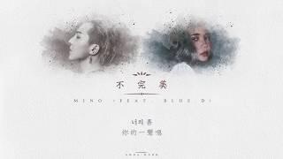 【中字】MINO(송민호) - 不完美(UM...) (ft. Blue.D)