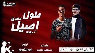 مهرجان طول عمرى أصيل ( انا رجوله ) أبوالشوق - حوده منعم | هيكسر مصر 2019