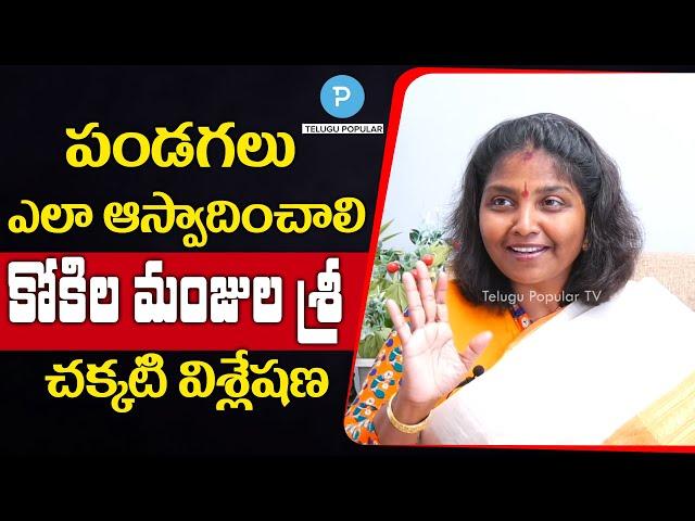 Guru Kokila Manjula Sree super words about Hindu Festivals and Culture   Telugu Popular TV
