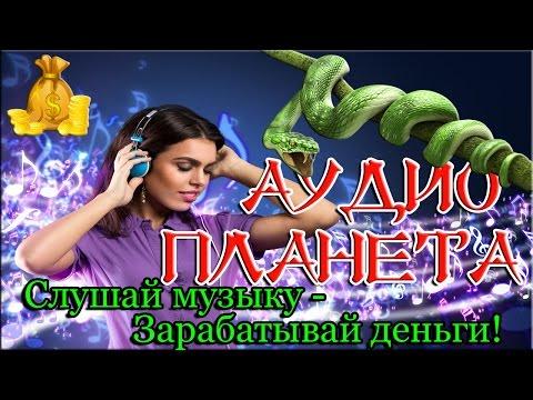 рубль группа слушать онлайн
