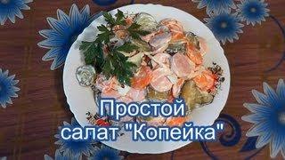 """Простой салат """"Копейка"""" из моркови, с сосисками, из маринованных огурцов"""