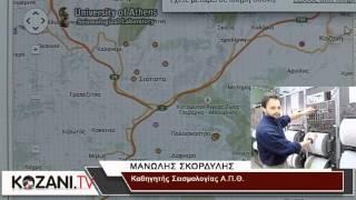 Τι λένε οι σεισμολόγοι για τον σεισμό στην Κοζάνη