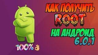 видео Как получить root права на Андроид 6.0.1 через компьютер