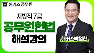 7급공무원 헌법 | 지방직 7급 공무원시험 헌법 해설강…