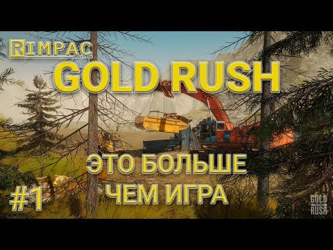 Gold Rush The Game | #1 | Попытаем удачу?