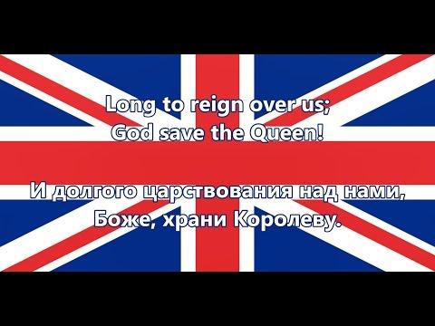 Гимн Великобритании - Anthem Of UK (Текст/перевод)