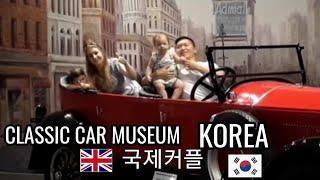 """🇬🇧❤🇰🇷다문화가정의 """"Classic Car Museum"""" amwf 국제커플(international couple)👨👩👧👦 Video"""