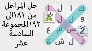 المرحلة 176 كلمات دخيلة كلمة السر كلمة أجنبية تعني الملف